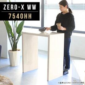 ディスプレイラック ナチュラル 本棚 ラック キッチン オープンラック シェルフ リビング 収納 棚 pcデスク 高さ90 ウッドラック 奥行40 店舗什器 ハイテーブル リビング収納 オーダー 1段 飾り棚 テーブル カウンターテーブル 幅75cm 奥行40cm 高さ90cm ZERO-X 7540hh WW