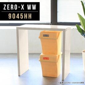 pcデスク 省スペ 90cm パソコンデスク 書斎 机 スリム 高級 北欧 pcテーブル 鏡面 書斎机 テーブル おしゃれ パソコンテーブル 木目 カウンターテーブル 高さ90cm ハイタイプ デスク カフェ キッチン バー リビング オーダー 幅90cm 奥行45cm ZERO-X 9045hh WW