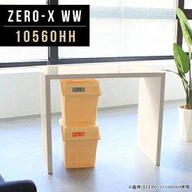 パソコンテーブル パソコンデスク pcデスク 奥行600 おしゃれ 奥行 60 書斎 机 高級 北欧 書斎机 pcテーブル テーブル 鏡面 木目 ハイテーブル 高さ90cm ハイタイプ デスク カフェ キッチン バー リビング オーダーテーブル 幅105cm 奥行60cm ZERO-X 10560hh WW