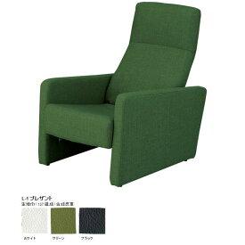 1人掛けソファ リクライニングチェア リクライニングソファ 一人用 一人がけソファ 一人掛けソファー リクライニング チェア 椅子 イス パーソナルチェアー 北欧 日本製 一人用 北欧家具 一人掛けソファ 応接ソファ Blub chair バルブチェア L-1プレザント SWITCH スウィッチ