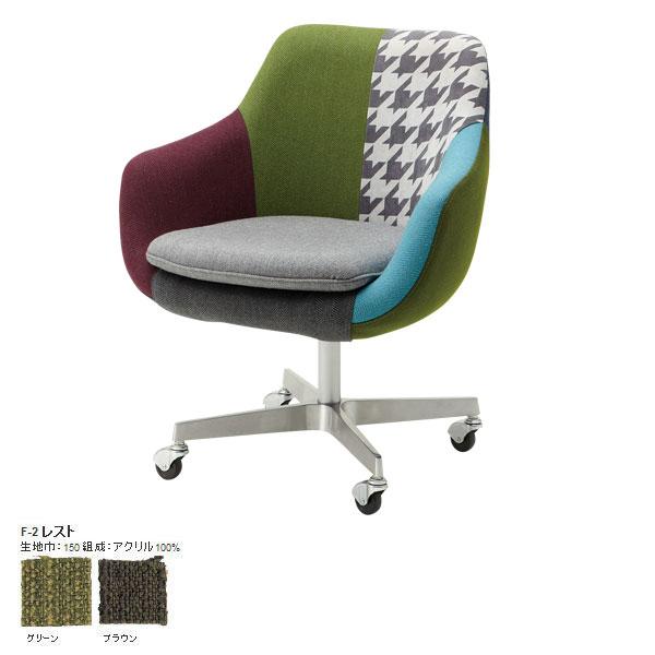 デスクチェア パソコンチェア 肘 北欧 一人掛け 椅子 キャスター チェア パソコンチェアー 一人掛けチェア オフィス デスクチェアー 肘付 学習椅子 おすすめ コスミックチェア キャスター付き Cosmic chair caster F-2レスト X脚 1P SWICH スウィッチ 日本製