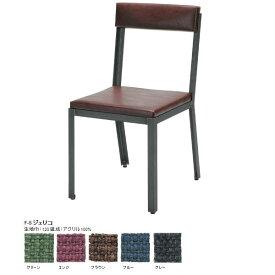 椅子 パソコン pc 勉強 パソコンチェア デスクチェア レトロ 事務 オフィス 事務椅子 オフィスチェア ダイニングチェアー アンティーク モダン ダイニング チェア 北欧 ダイニングチェア ファクトリーチェア Factory chair F-5ジェリコチェアー SWITCH スウィッチ