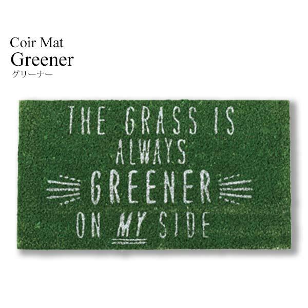 コイヤマット 玄関マット ラグ おしゃれ ヴィンテージ Greener グリーナー TJ-1161 グリーン