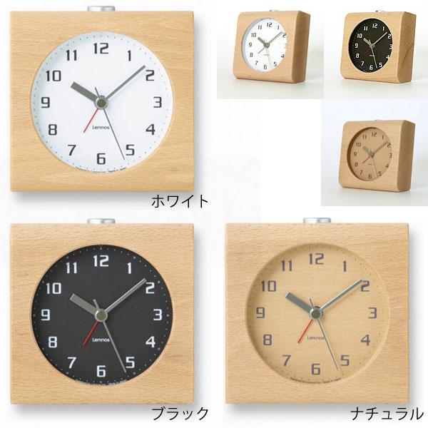 目覚まし時計 卓上時計 置き時計 アナログ おしゃれ アラーム 時計 置き 置時計 アラームクロック デザインクロック デザイン時計 アナログ時計 リビング ダイニング 北欧 モダン デザイナーズ Block ブロック PA08-30 ホワイト ブラック ナチュラル Lemnos レムノス