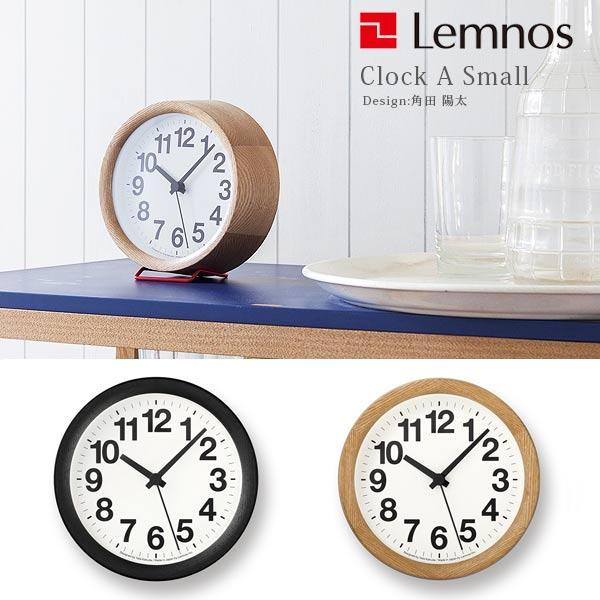 掛け時計 レムノス スイープ 時計 壁掛け デザイナーズ ウォールクロック 木製 壁掛け時計 アナログ 掛時計 置時計 置き時計 置き 掛け 兼用 卓上 ブラック ナチュラル テーブルクロック おしゃれ 見やすい 木 ウッド モダン スタンド付き Clock A Small レムノス Lemnos