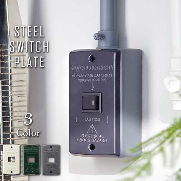 スイッチカバー スイッチプレート 1つ穴 スイッチパネル 着せ替えパネル シンプル 模様替え デコレーション 装飾 照明器具 パーツ アクセント インテリア雑貨 おしゃれ プレゼント スイッチ プレート カバー 1口 TK-2081 Steel Switch plate 1 バター グリーン グレー