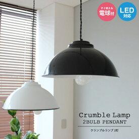ペンダントライト おしゃれ 照明 ペンダントランプ 2灯 天井照明 シェード リビング ダイニング Crumble Lamp 2BULB PENDANT 電球付き