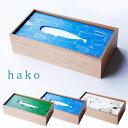 ティッシュケース ティッシュカバー ティッシュbox おしゃれ 北欧 イラスト 木製 木 ティッシュボックス ティッシュ …