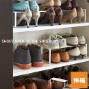 シューズラック 省スペース 伸縮 大容量 下駄箱 中 靴 収納 ラック 棚 おしゃれ シューズボックス ロータイプ 靴箱 収納 スリム 薄型 靴収納ボックス 靴収納 くつ収納 ホワイト ブラック