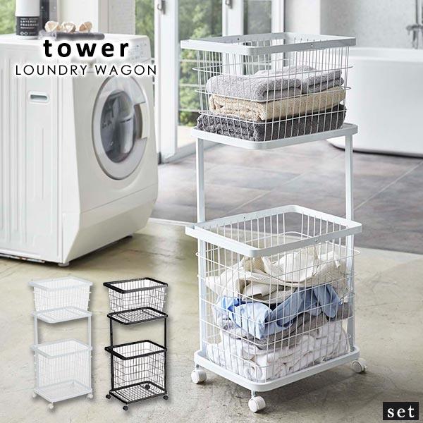ランドリーワゴン バスケット 収納 洗濯かご かご キャスター付き おしゃれ スリム スタンド 洗面所 北欧 モダン シンプル ホワイト ブラック 白 黒 tower タワー