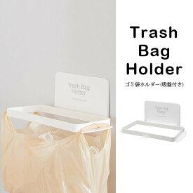 ゴミ袋ホルダー マグネット キッチン シンプル 日本製 磁石 吸盤 サニタリー 折り畳み コンパクト ゴミ箱 ダストボックス おしゃれ インテリア 冷蔵庫 洗濯機