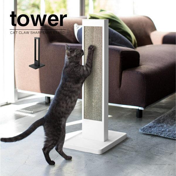 猫の爪とぎスタンド シンプル スリム 収納 タワー ブラック ホワイト tower 簡単