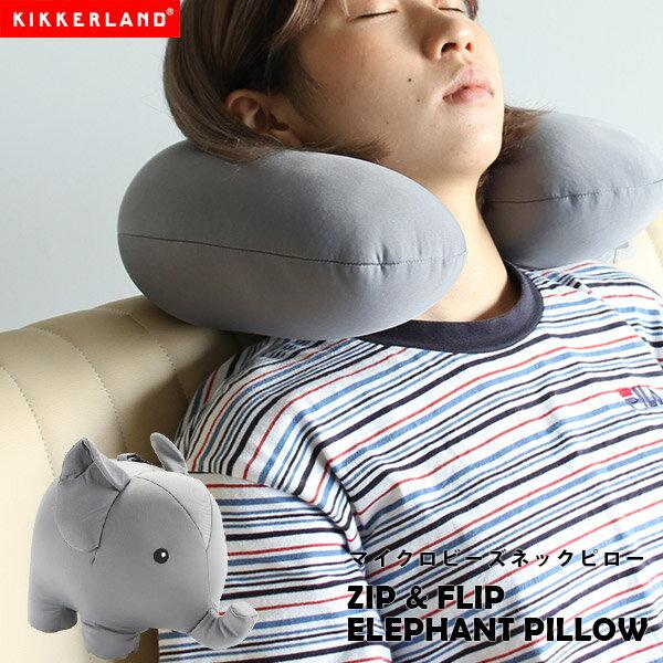 ネックピロー 枕 旅行用枕 マイクロビーズ トラベル ZIP FLIP ELEPHANT PILLOW ゾウ ぬいぐるみ 飛行機 深夜バス 旅行 かわいい KIKKERLAND キッカーランド
