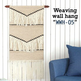 タペストリー ウォールハンギング ウィービング 壁掛け 布 WEAVING WALL HANG WWH-05 ウォールデコレーション 男前 西海岸 海外インテリア シンプル
