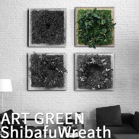 アートパネル 人工観葉植物 造花 壁面装飾 インテリア 木製フレーム 壁面緑化 アートボード フェイクグリーン 寄せ植え風 カフェ 店舗装飾 リビング ダイニング