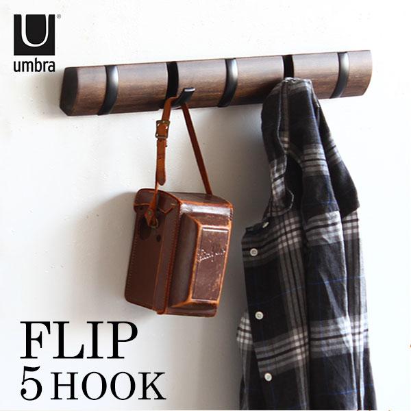 フリップフック 5連 FLIP 5HOOK umbra アンブラ 壁掛け フック 壁面収納 ブラック ウォルナット 木製