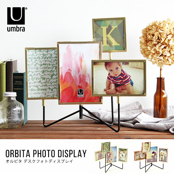 写真立て 複数 フォトスタンド フォトフレーム 写真フレーム オルビタ デスクフォトディスプレイ ORBITA PHOTO DISPLAY コパー マットブラス