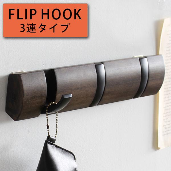 コートハンガー フリップフック 3連 FLIP 3HOOK 壁掛け 壁 北欧 シンプル 木製 木 umbra アンブラ コンパクト 帽子掛け ウォールハンガー 壁面収納