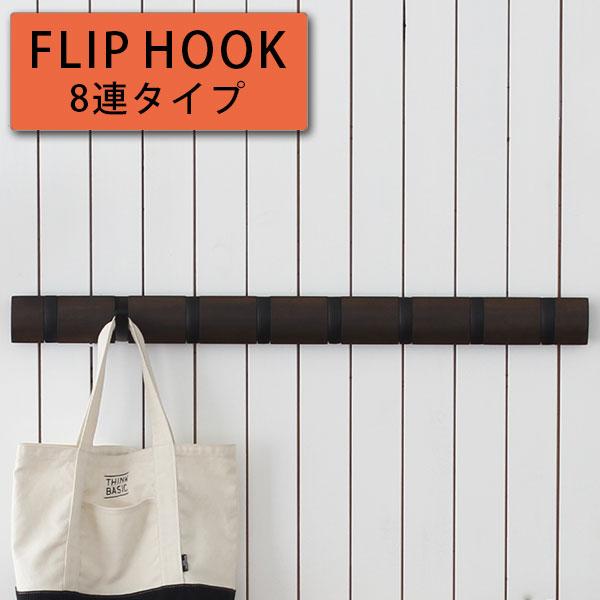 コートハンガー フリップフック 8連 FLIP 8HOOK 壁掛け 壁 北欧 シンプル 木製 木 umbra アンブラ コンパクト 帽子掛け ウォールハンガー 壁面収納