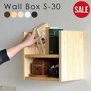 【在庫処分セール】 ウォールシェルフ 2段 シェルフ 壁掛け 飾り棚 壁 収納 ラック ミニ 白 ホワイト 壁面ラック ディスプレイラック 棚 小さい 壁付け 壁面 リビング収納 北欧 ウォールラック ボックス ウォールキャビネット トイレ 幅30 奥行24 高さ30 WallBox S-30