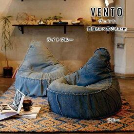 クッション ビーズクッション デニム ヴィンテージ 西海岸 インテリア しずく VENTO ヴェント ビーズクッションB ブルー ライトブルー 約60×60cm