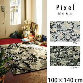ラグマットラグマットPixelピクセルグレーグリーン約100×140cm