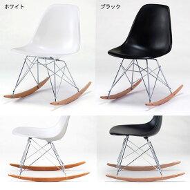 イームズチェア デザイナーズチェア 椅子 ロッキングチェアー イームズ チェア リプロダクト サイドシェルチェアー ロッカーベース チャールズ&レイ・イームズ ロッキングチェア カフェチェア 一人掛け 1人掛け 1P アームレス ジェネリック家具 ジェネリック