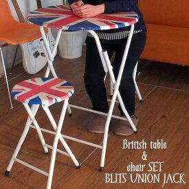 テーブルセット 3点 ダイニングテーブル 3点セット 折りたたみ テーブル ミニテーブル 折りたたみ椅子 椅子 チェア アウトドア スツール 丸テーブル 丸椅子 丸 ユニオンジャック 折り畳みテーブル 折りたたみチェア BTS-60 Britishテーブル&チェア2脚セット BLITS UNION JACK
