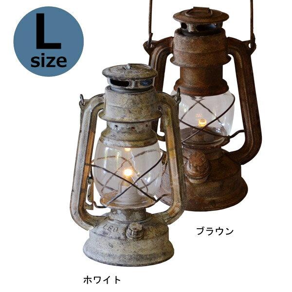照明 ランプ ランタン LED レトロ アンティーク風 GD-004 LANTERN L Lサイズ ホワイト/ブラウン 一人暮らし おしゃれ アウトドア インテリア LED対応 オブジェ ディスプレイ 防災グッズ LEDランタン LEDランプ
