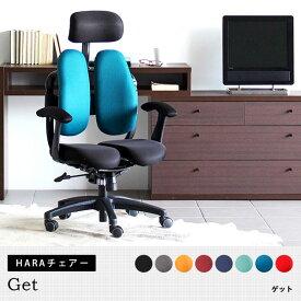 オフィスチェア パソコンチェア パソコンチェアー デスクチェア メッシュ おしゃれ オフィスチェアー リクライニング 骨盤矯正 椅子 姿勢 キャスター パソコン キャスター付き椅子 チェア オフィス 北欧 学習チェア 健康チェア HARA Chair ハラチェア Get ゲット