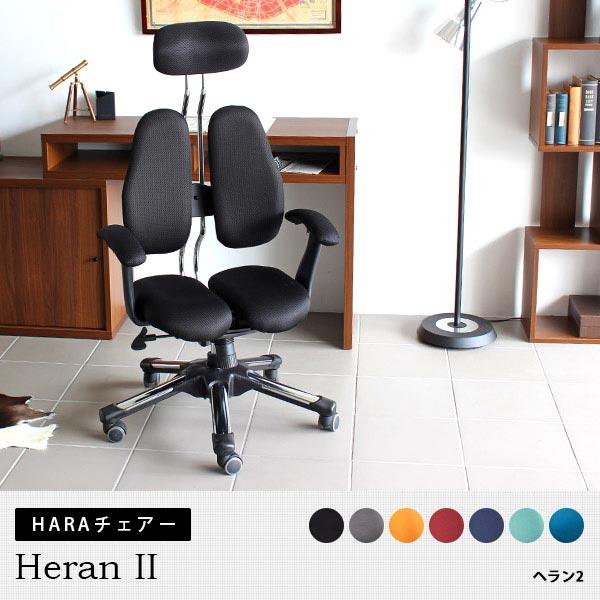 オフィスチェア パソコンチェア パソコンチェアー デスクチェア ゆったり メッシュ 一人掛けチェア オフィスチェアー リクライニング 一人掛け 椅子 姿勢 キャスター パソコン キャスター付き椅子 チェア 学習 健康チェア HARA Chair ハラチェア Heran II ヘラン2