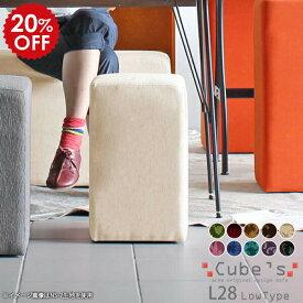 スツール 椅子 小さい アンティーク ピンク おしゃれ ネイルサロン ドレッサー 腰掛け 四角 オットマン ミニチェア チェア ロースツール ミニスツール ミニ コンパクト 一人用 ワンルーム ドレッサーチェア スツールソファ 日本製 モケット 赤 ブラック Cube's L28 ミカエル