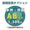 【A・B区分】お届け先が本州・四国の開梱設置 <1台分> ※当店指定の家具(完成品)のみ