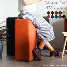 ハイスツール おしゃれ バー イス バーチェア ハイチェア カウンタースツール カフェチェア カウンターチェア 北欧 カウンターチェアー カウンター チェア チェアー 椅子 スツール 小さい アンティーク モダン ベンチ ソファ ハイタイプ カフェスツール Cubes H28 モケット
