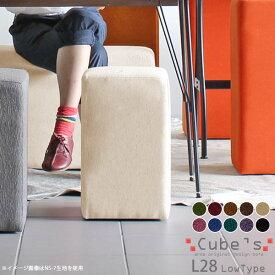 スツール 椅子 かわいい 小さい ロータイプ 北欧 ミニ コンパクト ロースツール 1人掛けチェア ミニスツール ミニチェア 黒 ピンク ロビーチェア ソファ 腰掛け 玄関 ソファー 1人掛け 一人掛け 1人掛けソファ チェア 日本製 ドレッサーチェア おしゃれ Cubes L28 モケット