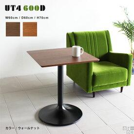 ダイニングテーブル 二人用 カフェ ウォールナット コンパクト 一本脚 カフェテーブル モダン 60 1本脚 2人用 2人 ダイニング テーブル 一人用テーブル 一人暮らし 幅60 正方形 コーヒーテーブル アンティーク ハイタイプ 食卓テーブル おしゃれ 北欧 木製 角 丸い UT4-600D