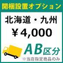 【A・B区分】お届け先が北海道・九州の開梱設置 <1台分> ※当店指定の家具(完成品)のみ
