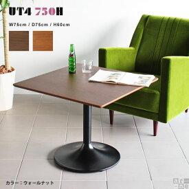 カフェテーブル 木目 75 センターテーブル 正方形 木製 リビングテーブル ウォールナット ソファテーブル 高め アンティーク 北欧 ナチュラル テーブル 一人暮らし 高級感 1本脚 コーヒーテーブル モダン カフェ 角 丸い ダイニングテーブル 二人用 低め 2人用 UT4-750H