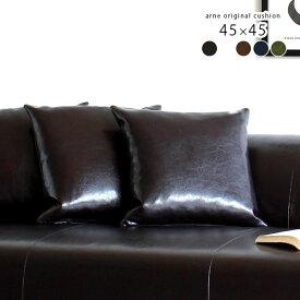 クッション 45×45 合皮 レザー かわいい 北欧 おしゃれ 日本製 無地 アメリカン 中身 中綿 カバー 座布団 モダン ソファークッション ソファクッション ミニクッション 寝室 リビング 1個 【アーネオリジナルクッション 中綿付き 正方形 45cm 合皮生地 】