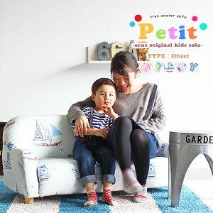 キッズチェア ローチェア ミニソファー キッズソファー キッズ ソファ コンパクト チェア ソファベッド 子供 子供用 ソファー 椅子 ローソファ 3人掛け 2.5人掛け キッズソファ 3人掛けソファ