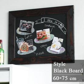 黒板 ブラックボード 壁掛け 看板 ボード アンティーク 壁掛けボード 玄関 アートフレーム 北欧 おしゃれ レトロ チョーク レストラン フレーム アートパネル 天然木 ウェルカムボード アート メニュー カフェ メニューボード 木製 STYLE BB4560 ダークブラウン