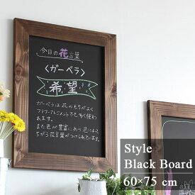 黒板 ブラックボード 壁掛け 看板 チョーク アンティーク アートフレーム 玄関 おしゃれ 壁掛けボード メニューボード 北欧 掲示板 レストラン ナチュラル 天然木 雑貨 アート インテリア フレーム カフェ 木製 ウェルカムボード STYLE BB4560 ライトブラウン