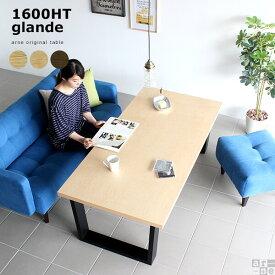 高め ソファ テーブル