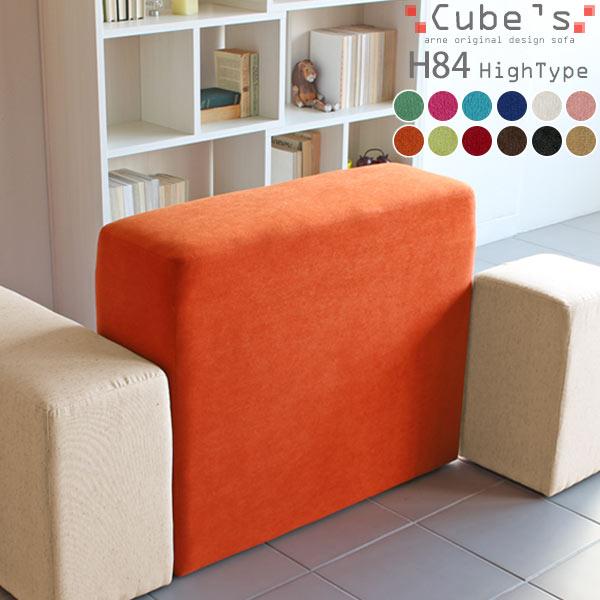 ハイスツール カウンターチェア ソファ スツール ベンチ 北欧 二人掛けスツール バーチェア ハイチェア カウンター バー チェア チェアー 椅子 2人掛け ブルー ピンク ソファー 二人掛け おしゃれ ファブリック モダン デザイン バーチェアー ハイタイプ Cubes H84 ソフィア