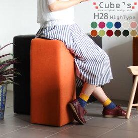 カウンターチェア 北欧 ハイスツール カウンターチェアー バーチェア カウンタースツール カウンター椅子 カウンター バーカウンター チェア チェアー イス 椅子 スツール 小さい ファブリック ソファ 赤 ハイタイプ ロビーチェア ブルー ピンク Cubes H28 ソフィア