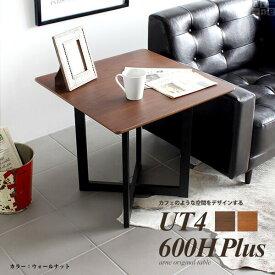 カフェテーブル コーヒーテーブル アンティーク リビングテーブル モダン 60 ウォールナット センターテーブル 正方形 北欧 角 丸い テーブル ミニ スクエア ウォールナット 木 ダイニングテーブル 低め 木製 食卓テーブル 2人用 応接テーブル おしゃれ UT4-600H プラス