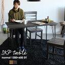 ダイニングテーブル 幅120 ダイニング テーブル コーヒーテーブル 北欧 木製 おしゃれ 食卓テーブル 食卓机 カフェテ…