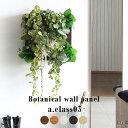 壁掛け 人工観葉植物 光触媒 観葉植物 リアル インテリア 消臭 フェイクグリーン グリーン アートパネル 壁飾り 壁面緑化 人工植物 リーフパネル 北欧 ウォ...
