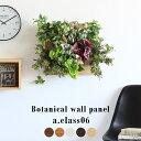 フェイクグリーン 壁 壁掛け グリーン アートパネル 光触媒 観葉植物 インテリア 壁面緑化 人工植物 壁飾り 人工観葉…