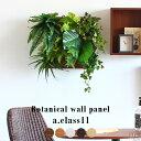 ウォールパネル 光触媒 消臭 壁掛け グリーンパネル リアル フェイクグリーン おすすめ インテリア 壁 壁面 パネル ウ…